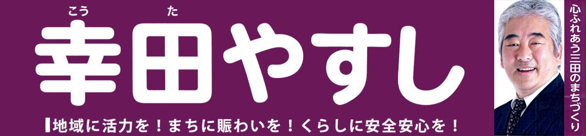 幸田やすし